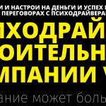 ПСИХОДРАЙВЕР СТРОИТЕЛЬНОЙ КОМПАНИИ