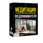 Медитация предпринимателя